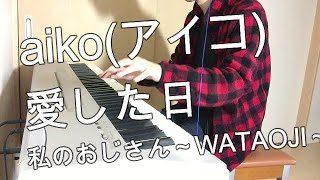 mqdefault 618 320x180 - aiko(アイコ)【愛した日】 ピアノ ドラマ 【私のおじさん~WATAOJI~】 主題歌 耳コピ ノリで♪