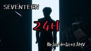 mqdefault 150 320x180 - 《修正版》SEVENTEEN【24H】歌詞/和訳付き