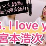 mqdefault 177 150x150 - 【弾き語り】P.S I love you/宮本浩次(cover)【女性が歌ってみた】