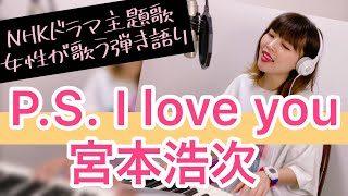 mqdefault 177 320x180 - 【弾き語り】P.S I love you/宮本浩次(cover)【女性が歌ってみた】