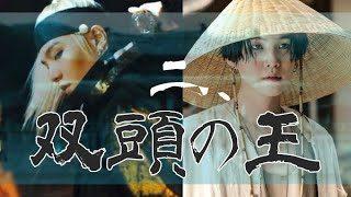 mqdefault 203 320x180 - 【BTS妄想小説】 -大吹打- image novel『双頭の王』二、