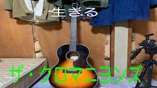 mqdefault 216 320x180 - 【3年A組】生きる/ザ・クロマニヨンズ(cover)