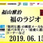 mqdefault 219 150x150 - 松岡昌宏『家政夫のミタゾノ』4月から復活 チャイナ服姿を予告!?