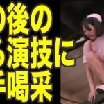 "mqdefault 249 150x150 - 新しい王様、武田玲奈がピンクのナースでの""ある演技""に拍手喝采!"