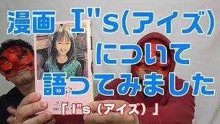 "mqdefault 253 320x180 - 【I""s(アイズ)】について語ってみました!"