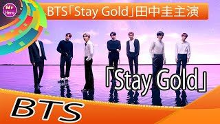 mqdefault 256 320x180 - [ 最新ニュース2020年3月26日 ]  BTS「Stay Gold」田中圭主演ドラマ「らせんの迷宮」主題歌に決定