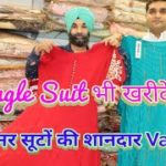 mqdefault 329 150x150 - Designer Suits की शानदार Variety | Single Suit Available | Fancy Ladies Suits
