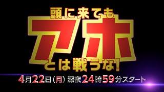 mqdefault 377 - 【公式】シンドラ「頭に来てもアホとは戦うな!」PR動画第1弾! Hey! Say! JUMP知念侑李主演!アホと戦うすべての人におくる、痛快アホ攻略ドラマ!