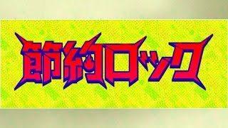 mqdefault 61 320x180 - 節約ロック 3話 動画無料視聴フル見逃し配信【節約飲み】はこちら
