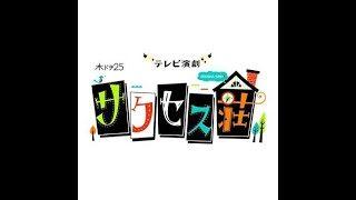 mqdefault 72 320x180 - テレビ演劇サクセス荘 主題歌 - 今日もきっとサクセス