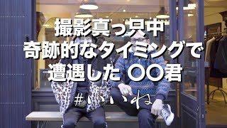 mqdefault 78 320x180 - 純悪 #いいね feat.ゲリラゲスト