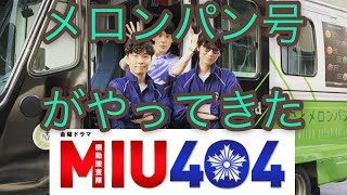 mqdefault 389 320x180 - ドラマ【MIU404】のメロンパン号がやってきた!!