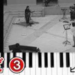 mqdefault 23 150x150 - 白日 ピアノ【サビ③】中級 簡単 楽譜 初級/King Gnu<イノセンス 冤罪弁護士>ドラマ 主題歌