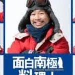 mqdefault 301 150x150 - 内田理央がドラマ「面白南極料理人」に謎の美女役で出演「笑わずにいるのが大変」(コメントあり) - 映画ナタリー