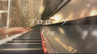mqdefault 100 320x180 - Uru 『プロローグ』 / TBS系火曜ドラマ「中学聖日記」主題歌 / ピアノ