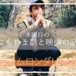 "mqdefault 101 150x150 - よもやま話と映画""ルームロンダリング""の話"