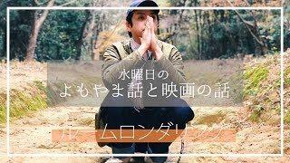 "mqdefault 101 320x180 - よもやま話と映画""ルームロンダリング""の話"