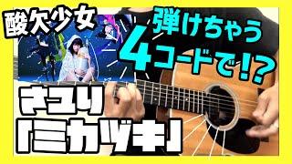 mqdefault 21 - 【TikTok】酸欠少女さユり「ミカヅキ」ギター初心者でも弾ける‼︎完コピ解説動画‼︎