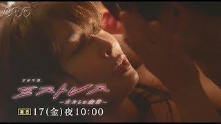 mqdefault 42 - 【ミストレス〜女たちの秘密〜】第5話「誤算」