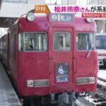 mqdefault 96 150x150 - 「名古屋行き最終列車」系統板今年も走る!
