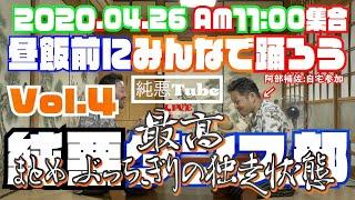 mqdefault 270 - 【純悪ダンス部】 課題曲「最高」~まとめ~ vol.4