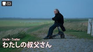mqdefault 379 320x180 - 『わたしの叔父さん』予告編 | Uncle - Trailer HD