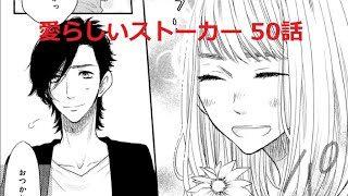 mqdefault 381 320x180 - 【少女漫画】愛らしいストーカー 50話