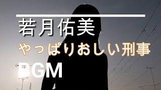 mqdefault 382 320x180 - 【若月佑美のBGM】ドラマ「やっぱりおしい刑事(けいじ)」第3話