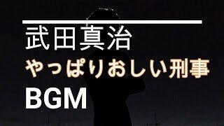 mqdefault 385 320x180 - 【武田真治のBGM】ドラマ「やっぱりおしい刑事(けいじ)」第5話