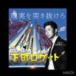 mqdefault 418 150x150 - 【ラジオ】ミヤリサン製薬ラジオ劇場『下町ロケット』#10