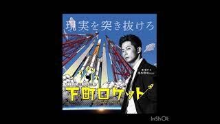 mqdefault 418 320x180 - 【ラジオ】ミヤリサン製薬ラジオ劇場『下町ロケット』#10