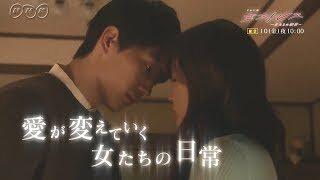 mqdefault 421 320x180 - 【ミストレス〜女たちの秘密〜】第4話「危ういキス」