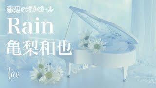 mqdefault 423 320x180 - オルゴール♫ 「Rain」/  亀梨和也 木曜劇場『ストロベリーナイト・サーガ』主題歌