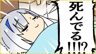 mqdefault 431 320x180 - 【切り抜き漫画】一度寝たら何があっても起きない天音かなた【ホロライブ切り抜き】