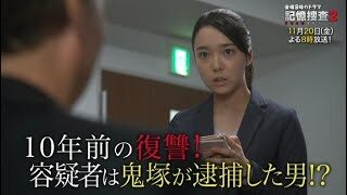 mqdefault 433 320x180 - 金曜8時のドラマ「記憶捜査2~新宿東署事件ファイル~」第五話 テレビ東京