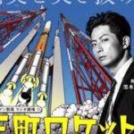 mqdefault 172 150x150 - 【ラジオ】ミヤリサン製薬ラジオ劇場『下町ロケット』#8