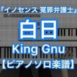 mqdefault 207 150x150 - 【ピアノソロ楽譜】白日/King Gnu-ドラマ『イノセンス 冤罪弁護士』主題歌