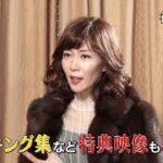 mqdefault 212 150x150 - ドラマ「後妻業」DVD 7月3日発売!(特典映像チラ見せ!)