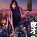 mqdefault 214 150x150 - 北川景子主演ドラマ『家売るオンナの逆襲』、DVD&Blu-ray BOX8月7日発売決定!