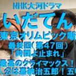 mqdefault 112 150x150 - 最終回:12/15「いだてん〜東京オリムピック噺〜」 第47回感想