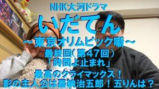 mqdefault 112 320x180 - 最終回:12/15「いだてん〜東京オリムピック噺〜」 第47回感想