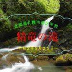 mqdefault 117 150x150 - 精竜の滝への道 北海道札幌市西区平和 200525