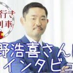 mqdefault 126 150x150 - 今野浩喜さん名古屋行きのキャラクター東野西男について遂に語る【後編】
