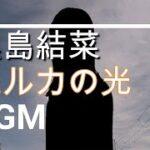 mqdefault 127 150x150 - 【黒島結菜のBGM】ドラマ「ハルカの光」第1話