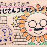 mqdefault 138 150x150 - わたしのおじさんコレクション!!その1 八重洲編