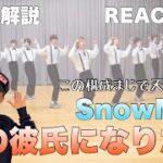 mqdefault 146 150x150 - 【Snow Man - 君の彼氏になりたい。】ブレイクダンサーが本気解説に望んだ結果...構成が天才過ぎてテンションが...