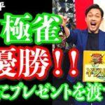 mqdefault 149 150x150 - 【祝】阿部、極雀優勝!!...相方興味なし?笑