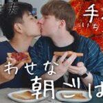 mqdefault 187 150x150 - 【きのう何食べた?】朝ごはんに使ういちごジャムを二人で一緒に作ってみました♡・同性カップル(#322)