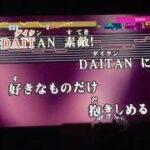 mqdefault 201 150x150 - miwa / DAITAN!「妖怪シェアハウス」主題歌(原曲キー)/音程バー歌詞付フル/カラオケ90点