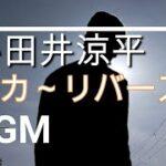 mqdefault 224 150x150 - 【小田井涼平のBGM】ドラマ「リカ~リバース~」第3話(最終回)